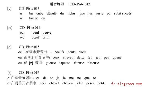 21第二课 语音练习 (1)