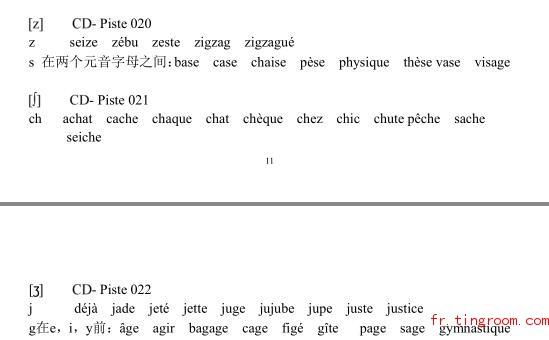 23第二课 语音练习 (3)