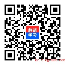韩语学习网公众号