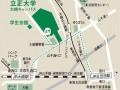 日本院校:立正大学(私立)