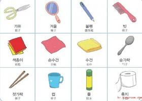 韩语词汇-生活用品