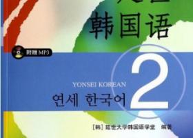 【韩语微课堂|20190518期班】︳丸子老师延世韩国语2招生啦!