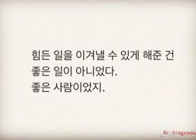 韩语美文摘抄【힘든 일을】