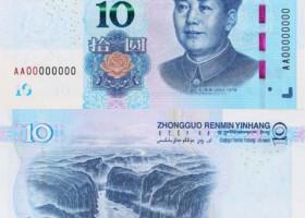 中国将发行2019年版第五套人民币 China upgrades 5th edition of its currency