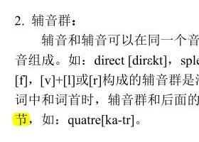 【法语语音入门(全)】36 第三课 语音知识 (2)辅音群