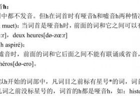 【法语语音入门(全)】37 第三课 语音知识 (3)哑音h和嘘音h