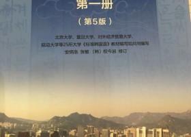 【韩语微课堂︳20191112麟老师】︳标准韩国语第一册语法小班招生啦!