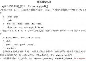 【法语语音入门(全)】66 第五课  读音规则说明 辅音字母在词末