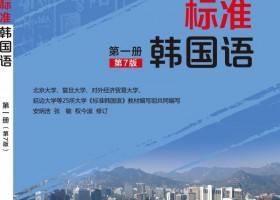 【韩语微课堂.视频课︳20200110期班】︳标准韩国语第一册班招生啦~~