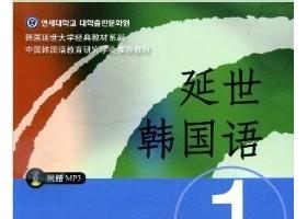 【韩语微课堂|20200308期班】︳丸子老师零基础发音+《延世韩国语》第一册招生啦!
