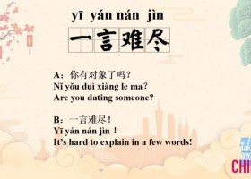 一言難盡 It's hard to explain