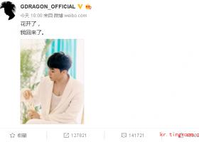 """""""花开了,我回来了"""" 权志龙GD微博上线"""