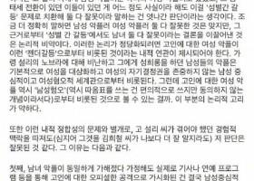 金希澈怒懟記者