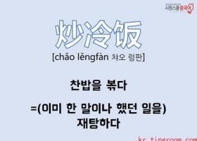 韩语惯用语翻译【炒冷饭】