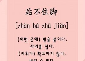 韩语惯用语翻译【站不住脚】