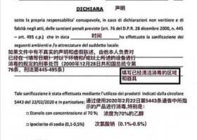 意大利环境卫生自我声明表格填写