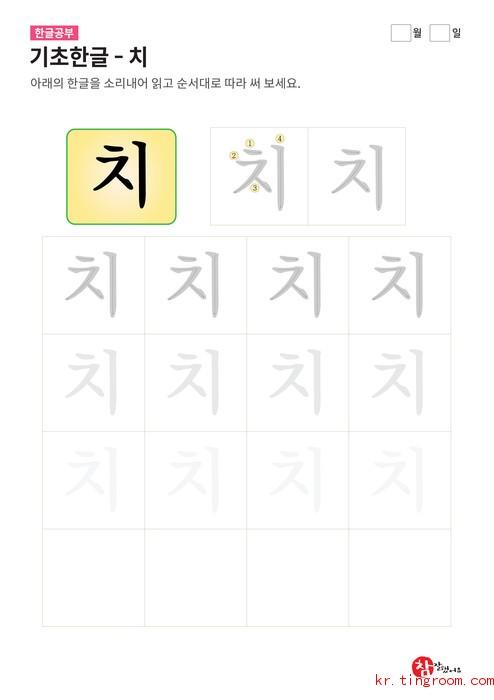 기초한글 - 치