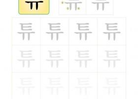 韩国字母笔划字帖타~티【8】