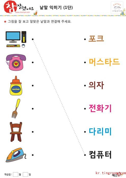 낱말 익히기(1단) 생활용품 08