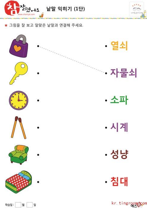 낱말 익히기(1단) 생활용품 07