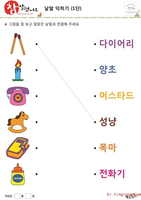 낱말 익히기(1단) 생활용품 04