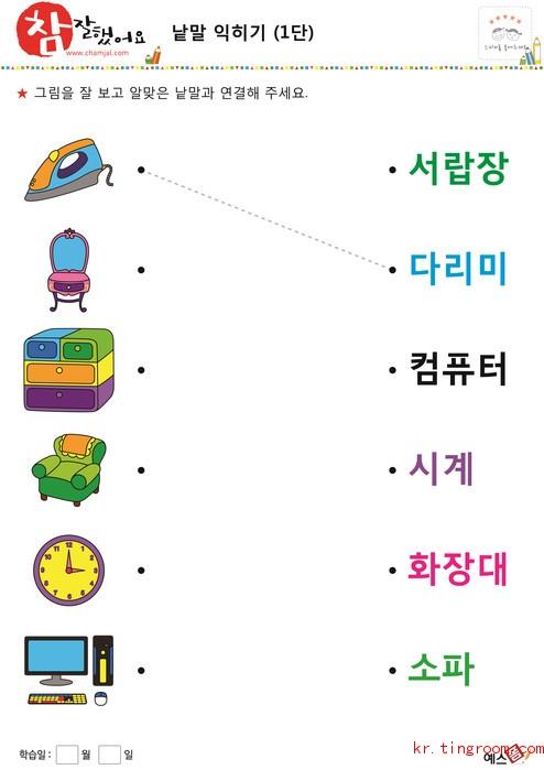 낱말 익히기(1단) 생활용품 03