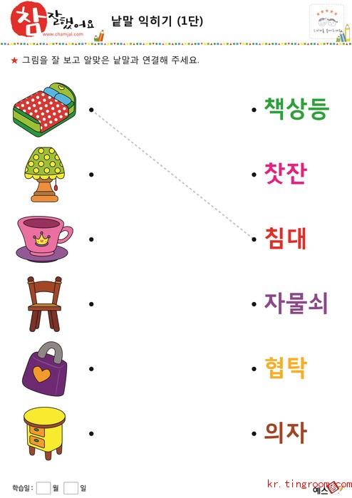 낱말 익히기(1단) 생활용품 02