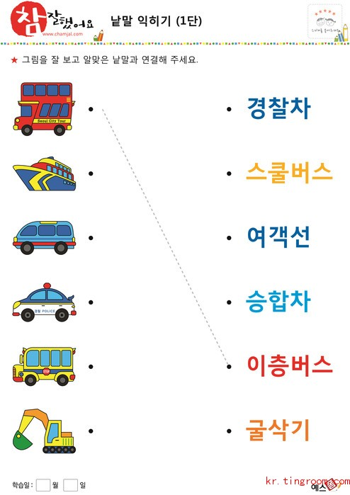 낱말 익히기(1단) 탈것 03