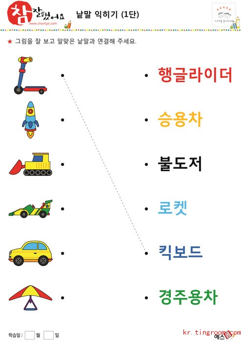 낱말 익히기(1단) 탈것 01