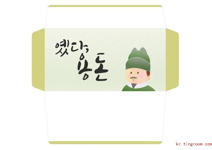 어린이날 용돈봉투 도안 (옜다, 용돈)