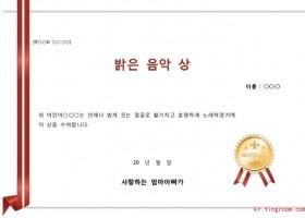 韩语幼儿奖状样品【唱歌奖】