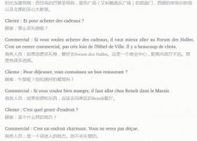 【商务法语教程】Mod.3 Etape 4-2