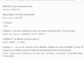 【商务法语教程】Mod.4 Etape 1-2