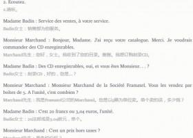 【商务法语教程】Mod.4 Etape 2-2