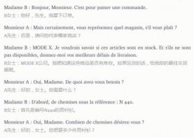 【商务法语教程】Mod.4 Etape 3-2