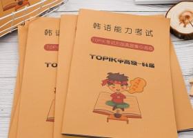 【韩语直播课:TOPIK考前冲刺】73届中高级强化班