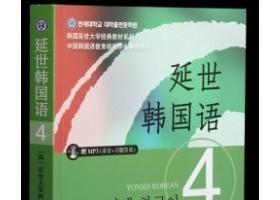 【韩语中高级课程|视频直播课】︳延世韩国语第四册精讲开讲啦~