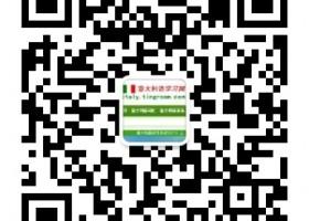 欢迎关注意大利语学习网官方公众号