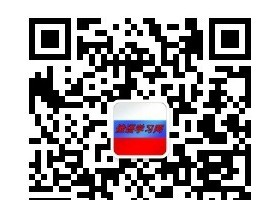 欢迎关注俄语学习网官方公众号