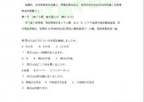 2020年高考日语试卷及答案--听力题