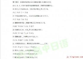 2020年高考日语试卷及答案--日语知识运用