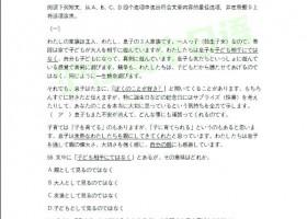 2020年高考日语试卷及答案--阅读理解