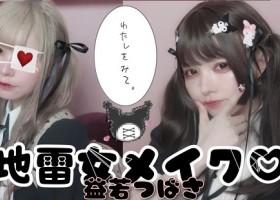 """日本盛行的""""地雷妆""""是什么?"""