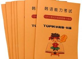 【韩语直播课:TOPIK考前冲刺】78届中高级强化班