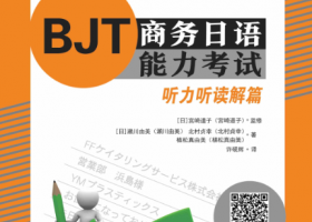 BJT商务日语能力考试:听力篇(36)