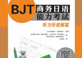BJT商务日语能力考试:听力篇(39)