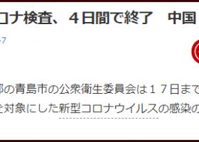 青岛4天核酸检测995万人惊呆日本人:我们做不到也学不了只有羡慕