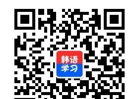 关注韩语学习网公众号免费领取韩语大礼包啦