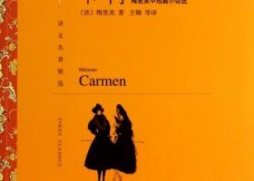 【法国文学】卡门Carmen --Prosper Mérimée I (1)
