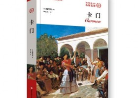 【法国文学】卡门Carmen --Prosper Mérimée I (11)